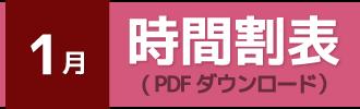 1月時間割表(PDFダウンロード)