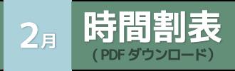 2月時間割表(PDFダウンロード)