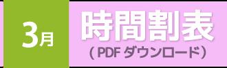 3月時間割表(PDFダウンロード)