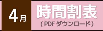 4月時間割表(PDFダウンロード)