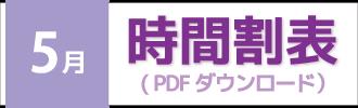 5月時間割表(PDFダウンロード)