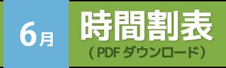 6 月時間割表(PDFダウンロード)