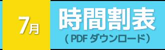7 月時間割表(PDFダウンロード)