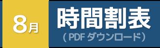 8月時間割表(PDFダウンロード)
