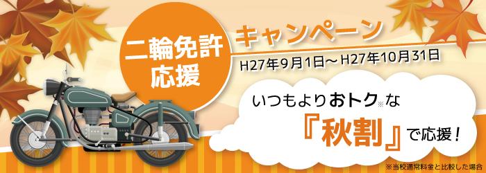 二輪免許応援キャンペーン H27年9月1日~10月31日 いつもよりお得な秋割で応援!