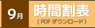 9月時間割表(PDFダウンロード)
