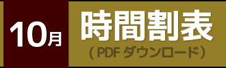 10月時間割表(PDFダウンロード)