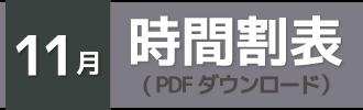 11月時間割表(PDFダウンロード)