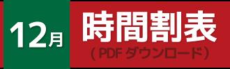 12月時間割表(PDFダウンロード)