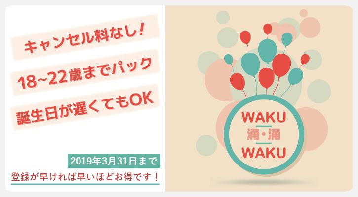 img_wakuwaku2018