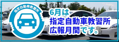 6月は『指定自動車教習所広報月間』です