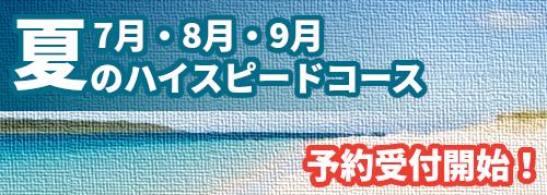 平成30年7月・8月・9月夏のハイスピードコース生予約受付開始!