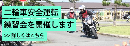 二輪車安全運転練習会のお知らせ